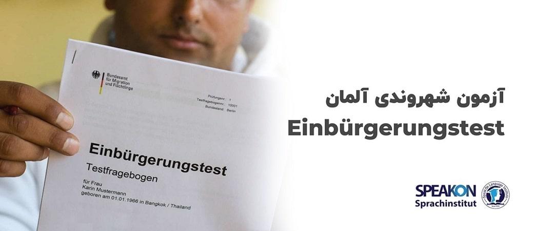 بنر آزمون شهروندی آلمان