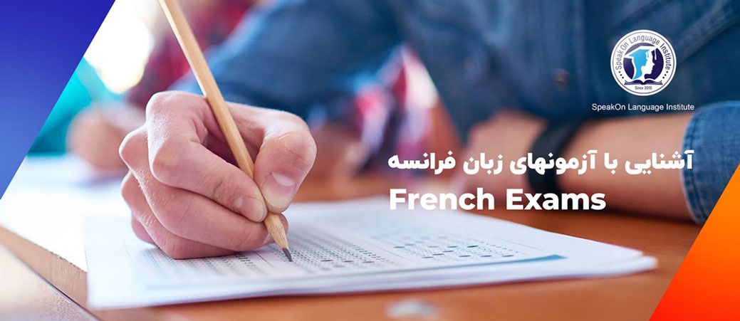 بنر آشنایی با آزمون های زبان فرانسه