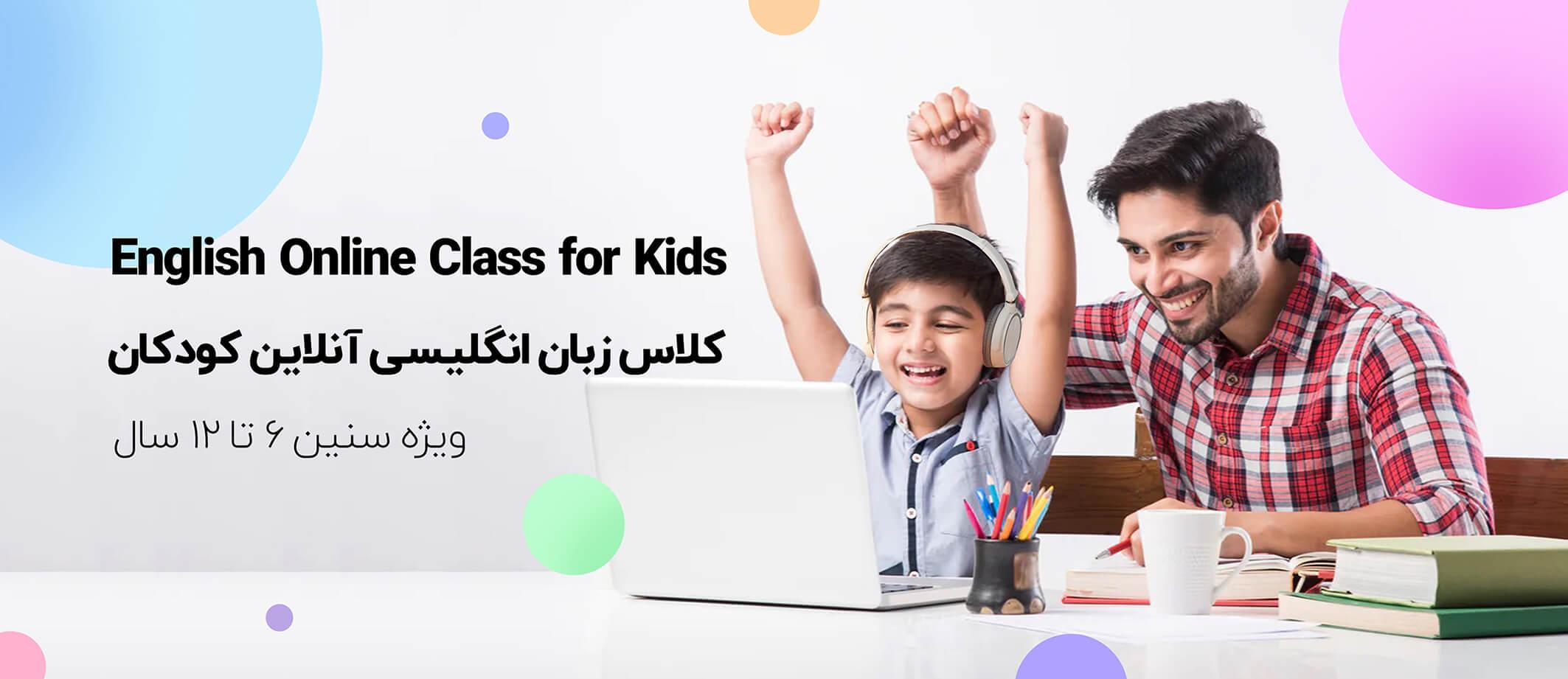 زبان انگلیسی آنلاین کودکان