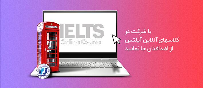 کلاس آنلاین آیلتس