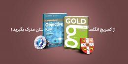 Cambridge courses speakonedu آموزشگاه زبان اسپیکان