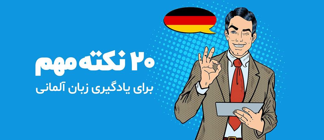 بنر یادگیری زبان آلمانی