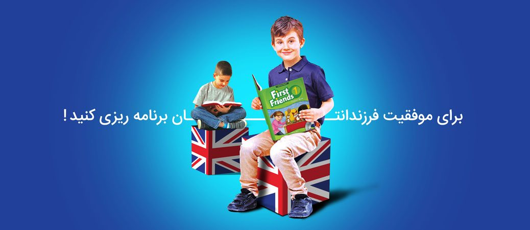 بنر آموزشگاه زبان انگلیسی برای کودکان