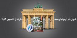 بنر آموزش زبان آلمانی | آموزشگاه زبان اسپیکان