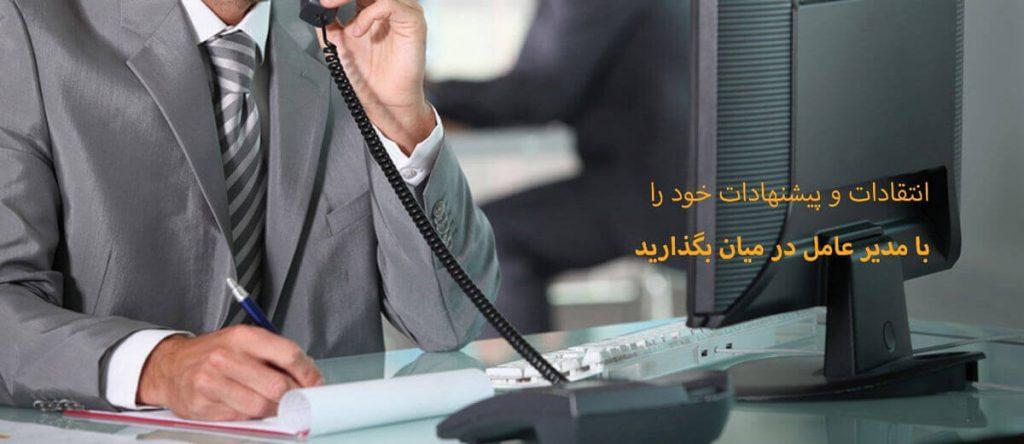 ارتباط با مدیر عامل