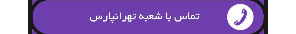 تماس با شعبه تهرانپارس