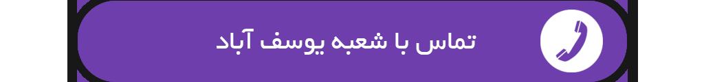 تماس با شعبه یوسف آباد