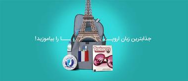 بنر دوره های آموزش زبان فرانسه مرکز تخصصی زبان زبان اسپیکان