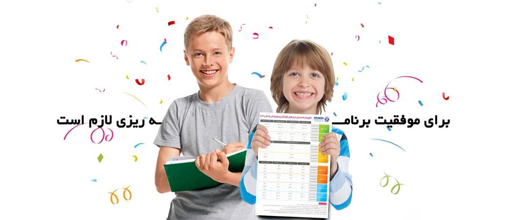 بنر تقویم زمانبندی ترم های انگلیسی کوکدکان و نوجوانان ۹۹