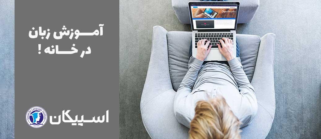 آموزش آنلاین زبان در خانه