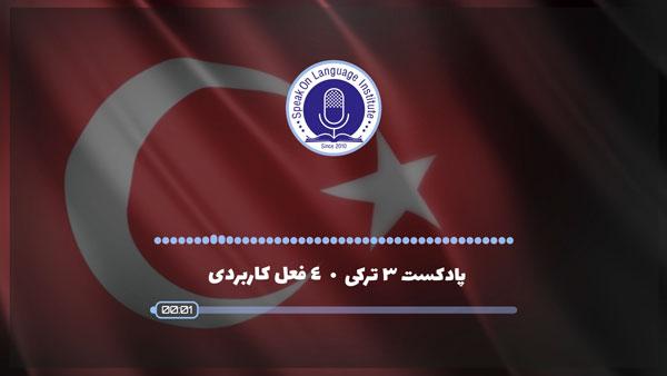 4 فعل کاربردی زبان ترکی استانبولی