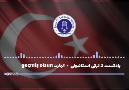 پادکست زبان ترکی استانبولی عبارت geçmiş olsun
