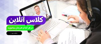 آموزش آنلاین زبان موسسه اسپیکان