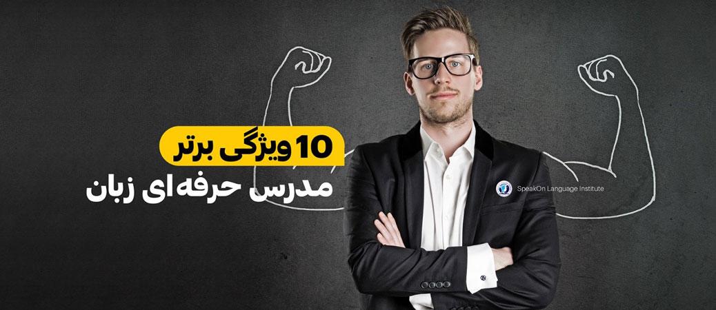 10 ویژگی برتر مدرس زبان حرفه ای