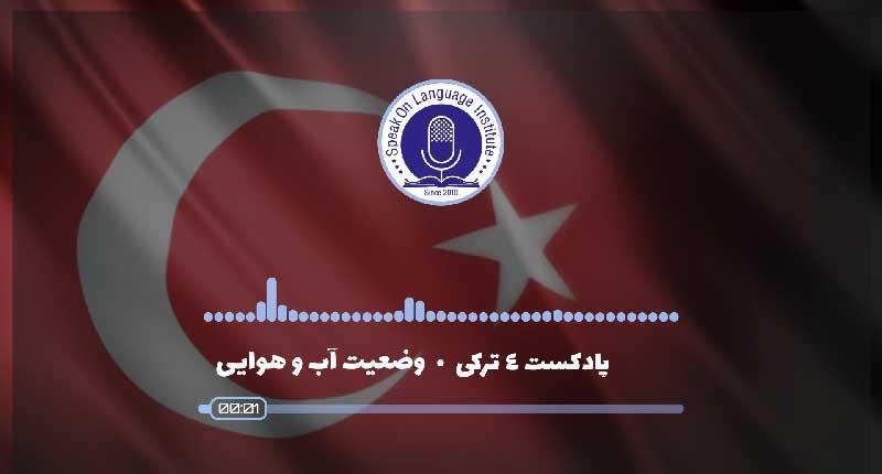 پادکست ترکی
