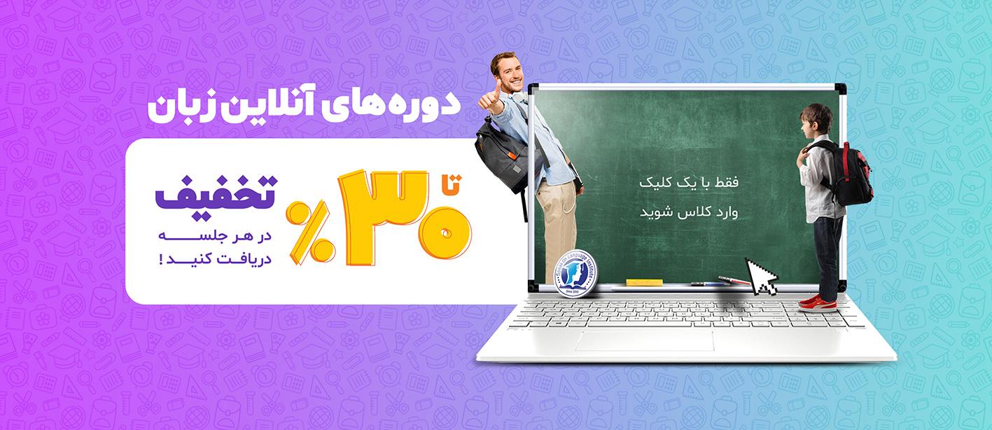 هزینه ثبت نام کلاس آنلاین زبان موسسه اسپیکان