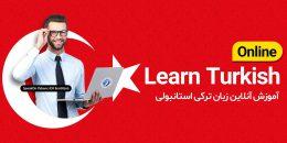 تصویر شاخص آموزش آنلاین زبان ترکی استانبولی