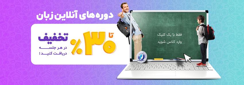 بنر آموزش آنلاین زبان موسسه اسپیکان