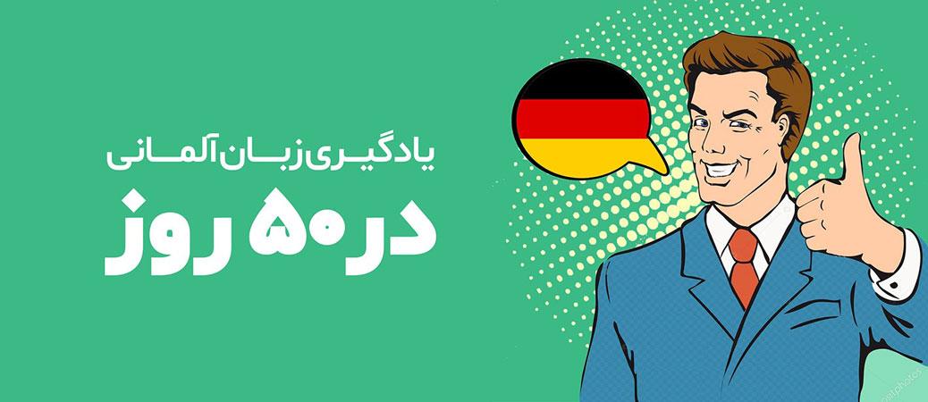 یادگیری زبان آلمانی در 50 روز