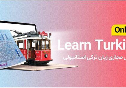 آموزش مجازی زبان ترکی استانبولی
