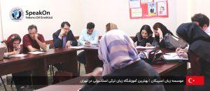 بهترین آموزشگاه زبان ترکی استانبولی