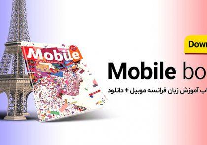 بنر کتاب mobile