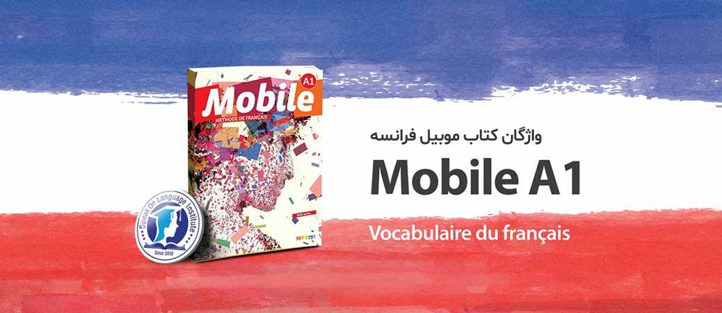 تصویر لغت فرانسه ( واژگان کتاب mobile A1 )