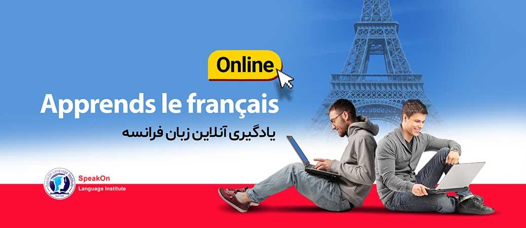بنر آموزش آنلاین فرانسه موسسه زبان اسپیکان