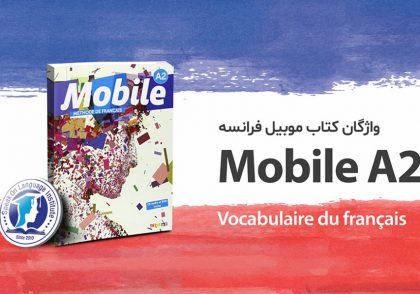 تصویر لغت فرانسه ( واژگان کتاب mobile A2 )