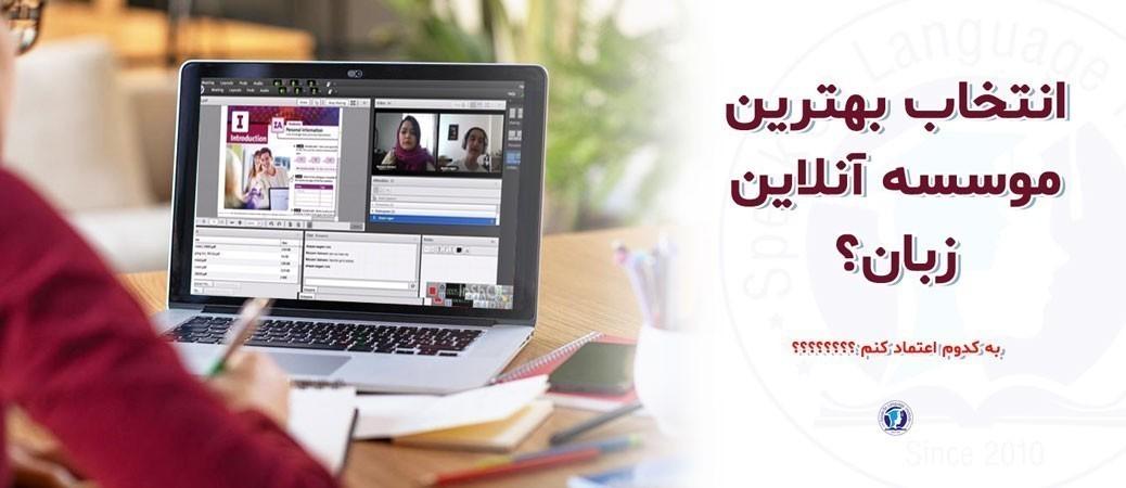 بهترین آموزشگاه زبان آنلاین