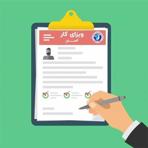 مدارک لازم برای اخذ ویزای کار آلمان